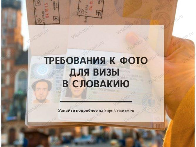 Фото на словацкую визу