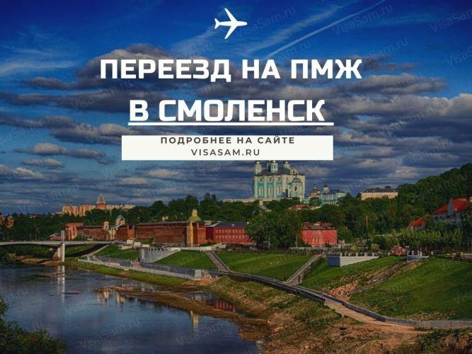 На ПМЖ в Смоленск