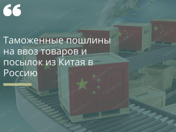 Ввоз товаров из Китая в Россию