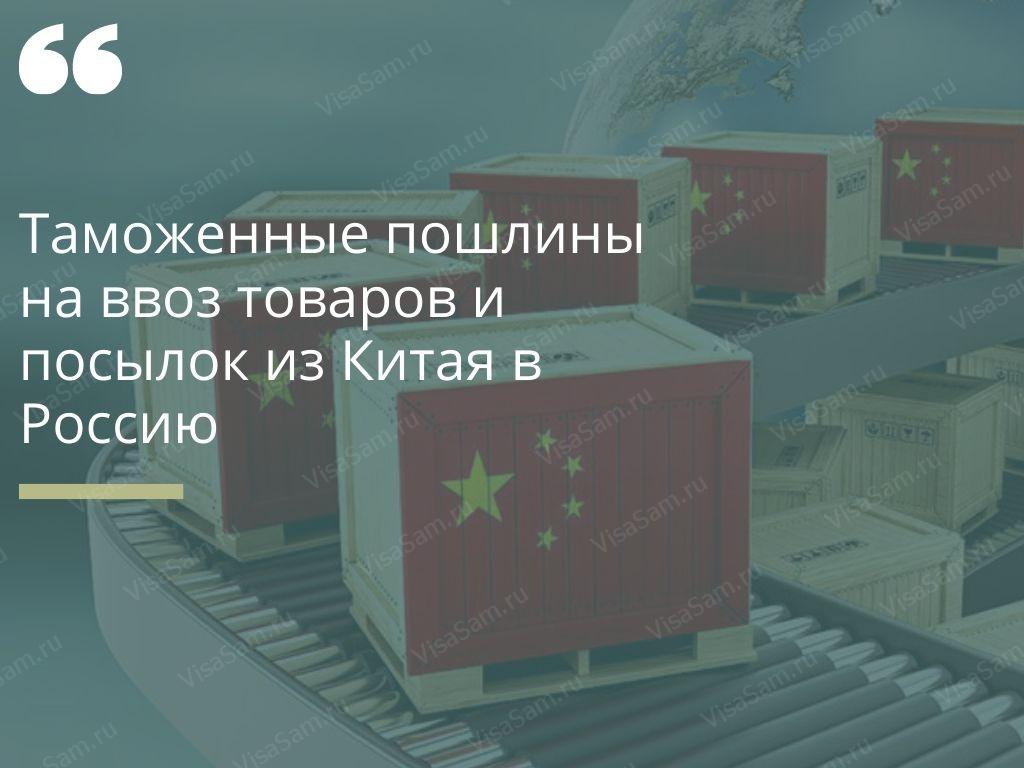 Таможенные пошлины на ввоз товаров и посылок из Китая в Россию