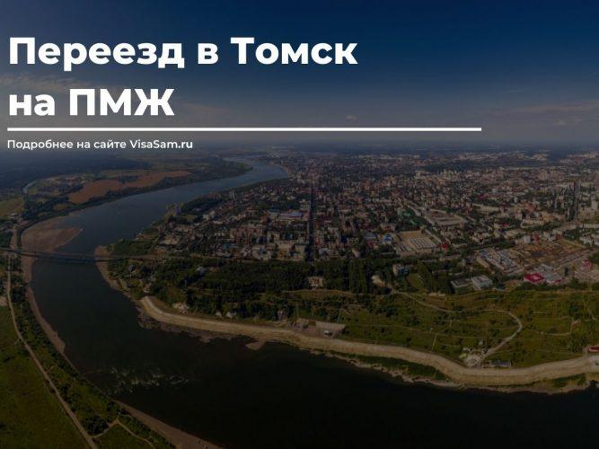 Переезд в Томск