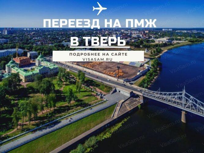 На ПМЖ в Тверь