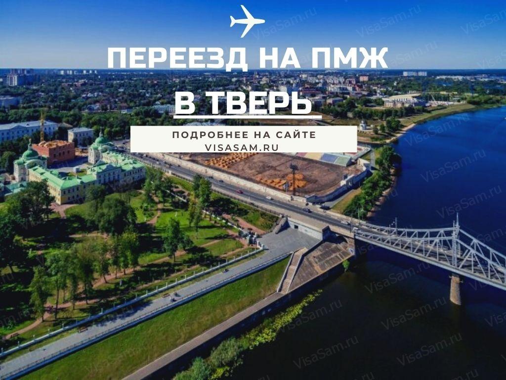Переезд на ПМЖ в Тверь