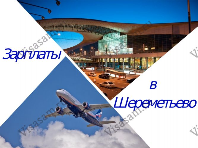 """Зарплаты в аэропорту """"Шереметьево"""""""