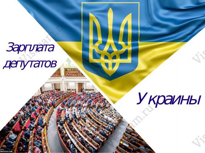 Зарплата депутатов Украины