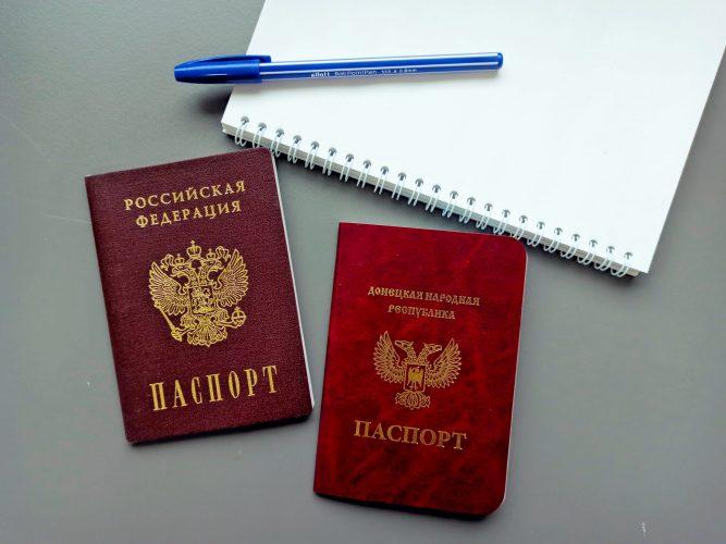 Регистрация граждан ДНР в России