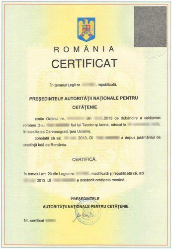 сертификат о гражданстве Румынии