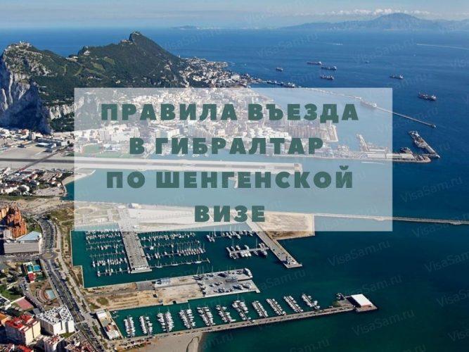 Въезд в Гибралтар по шенгенской визе для россиян