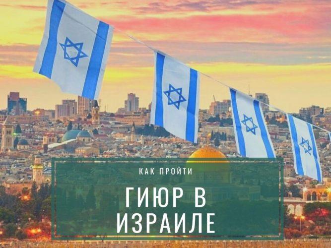 Гиюр в Израиле