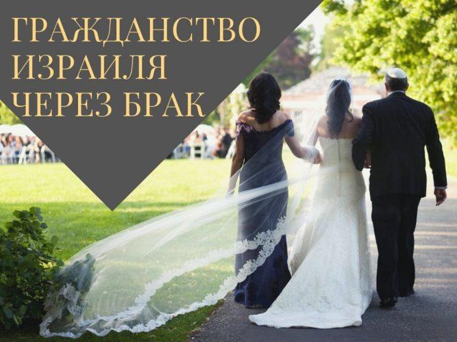 Израильское гражданство через брак