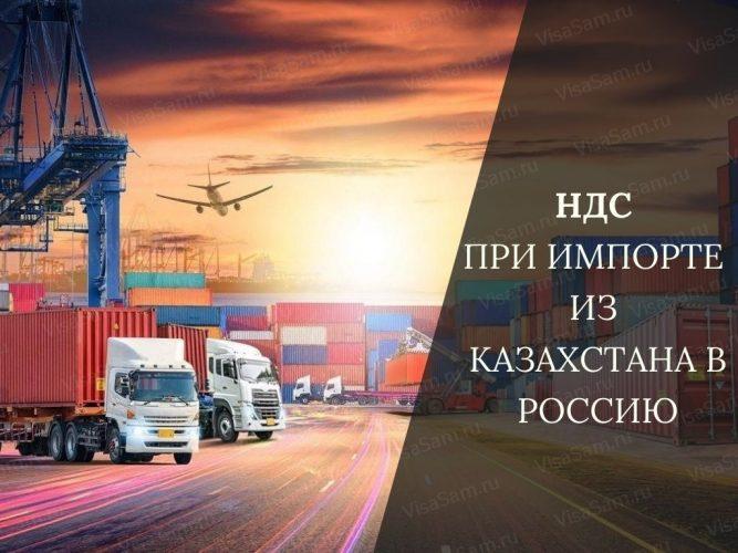 Налог на импорт из Казахстана в РФ