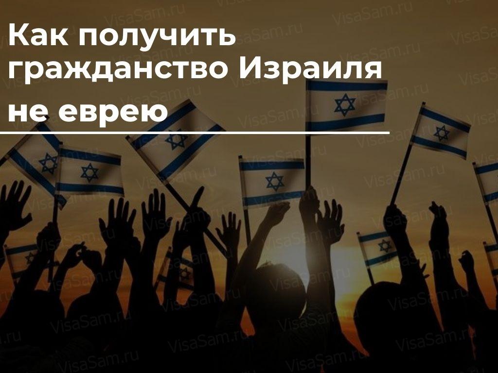 Как получить гражданство Израиля нееврею