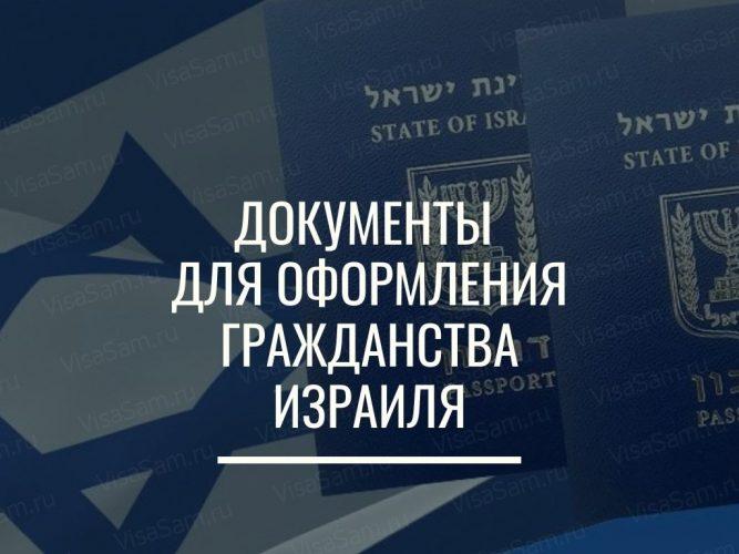 Документы для израильского гражданства