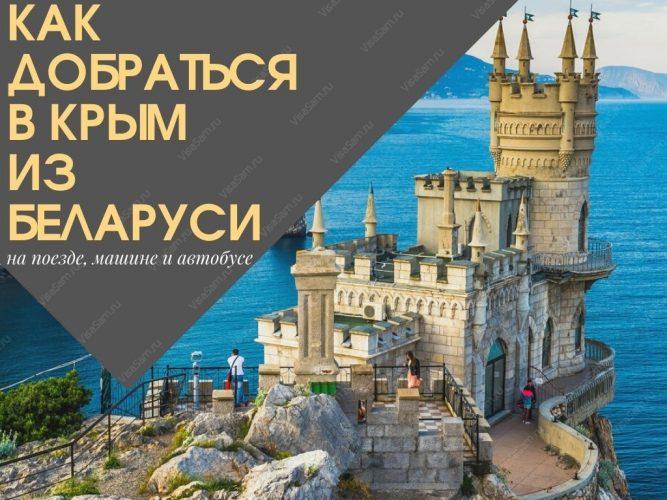 Поездка в Крым из Беларуси