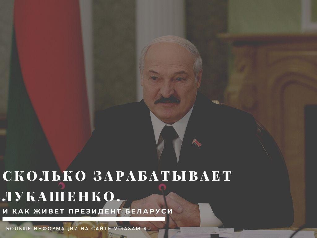 Сколько зарабатывает президент Беларуси Александр Лукашенко в 2021 году