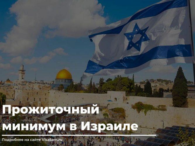 Прожиточный минимум в Израиле : пособие и стоимость продуктов