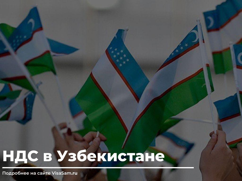 НДС  в Узбекистане