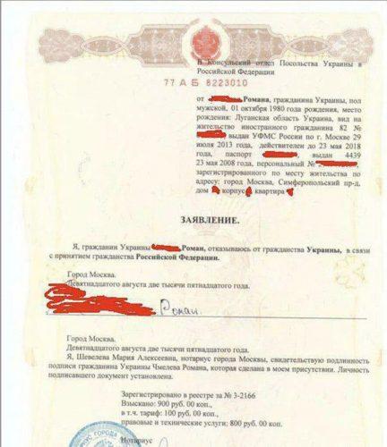 заявление об отказе от украинского гражданства
