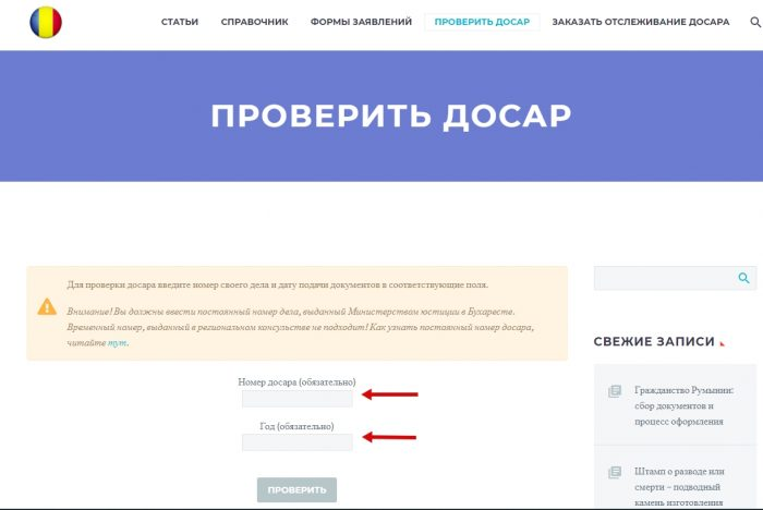 Скриншот страницы romania-pasport.com/proverit-dosar