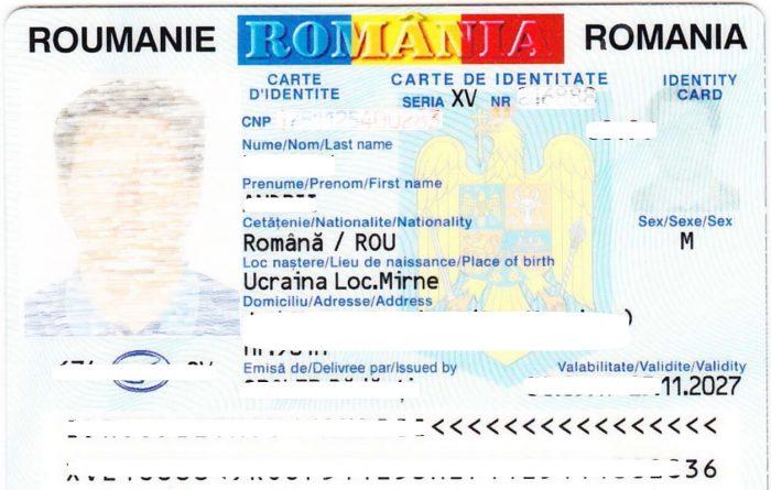 Id- карта Румынии
