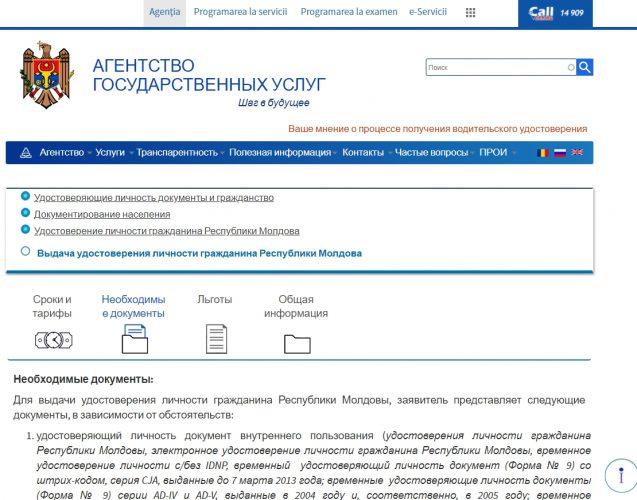 Скриншот сайта asp.gov.md