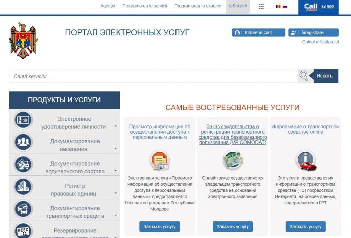 Скриншот сайта e-services.md