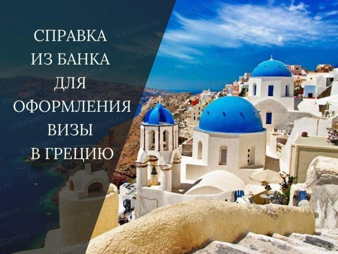 Банковская справка для греческой визы