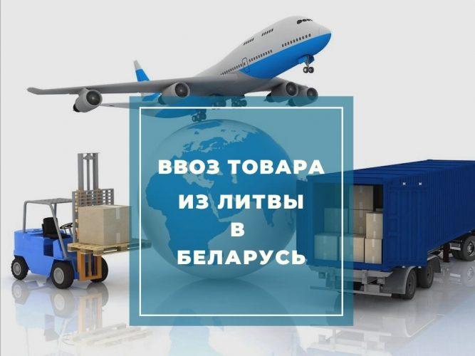 Ввоз товара из Литвы в Беларусь