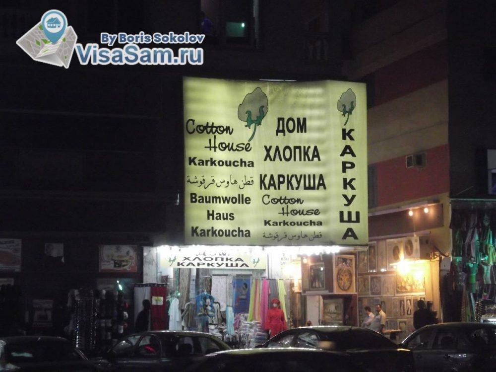 магазин Каркуша