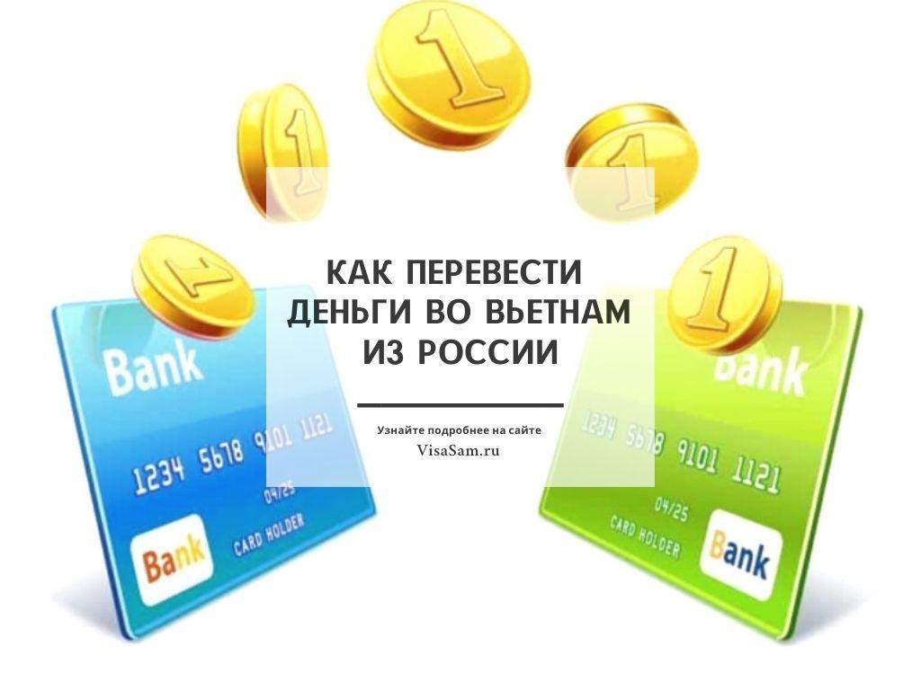 Как перевести деньги во Вьетнам из России и обратно