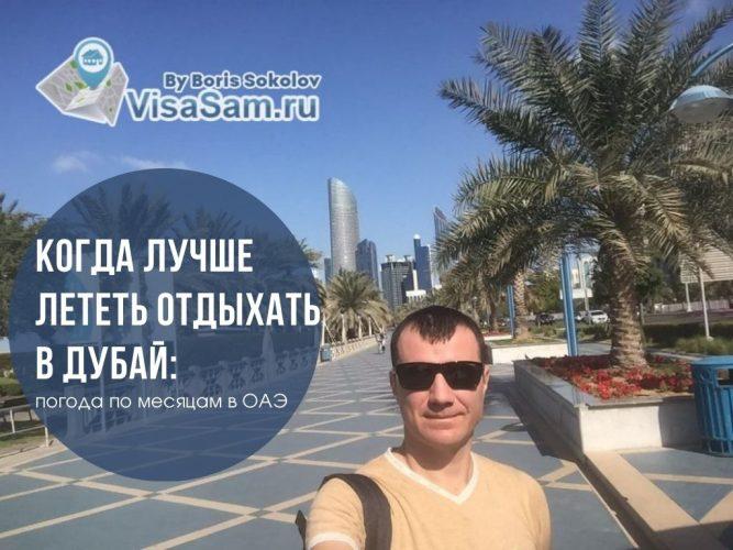 Когда лучше отдыхать в Дубае : в каком месяце пляжный сезон