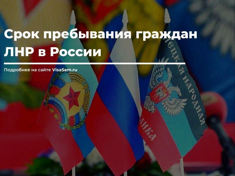 Граждане ЛНР в России