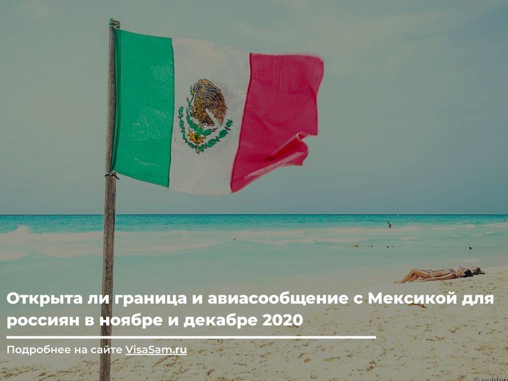 Открыта ли граница и авиасообщение с Мексикой для туристов из России весной 2021 года