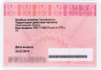 патент на работу в России
