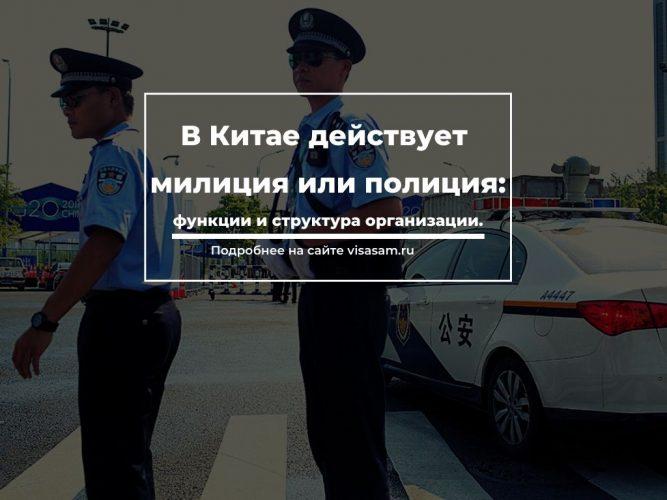 Народная вооруженная милиция в Китае