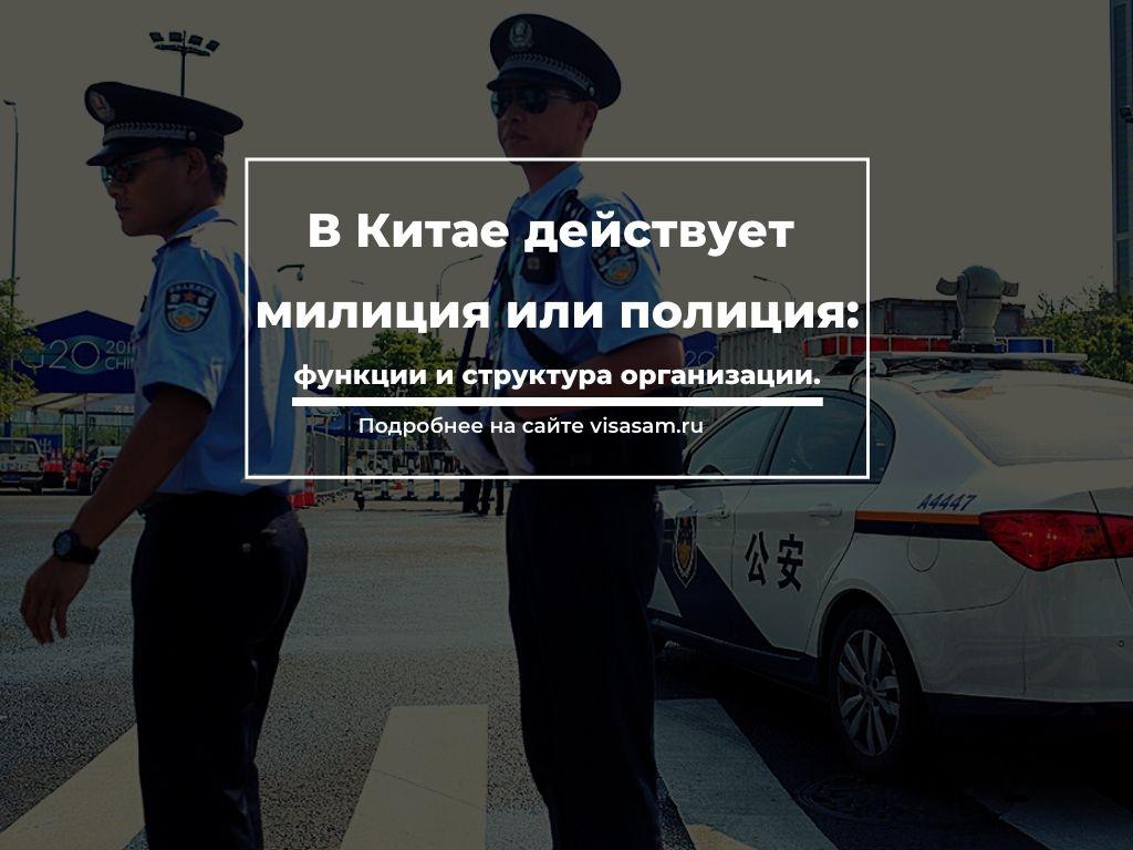 Милиция в Китае