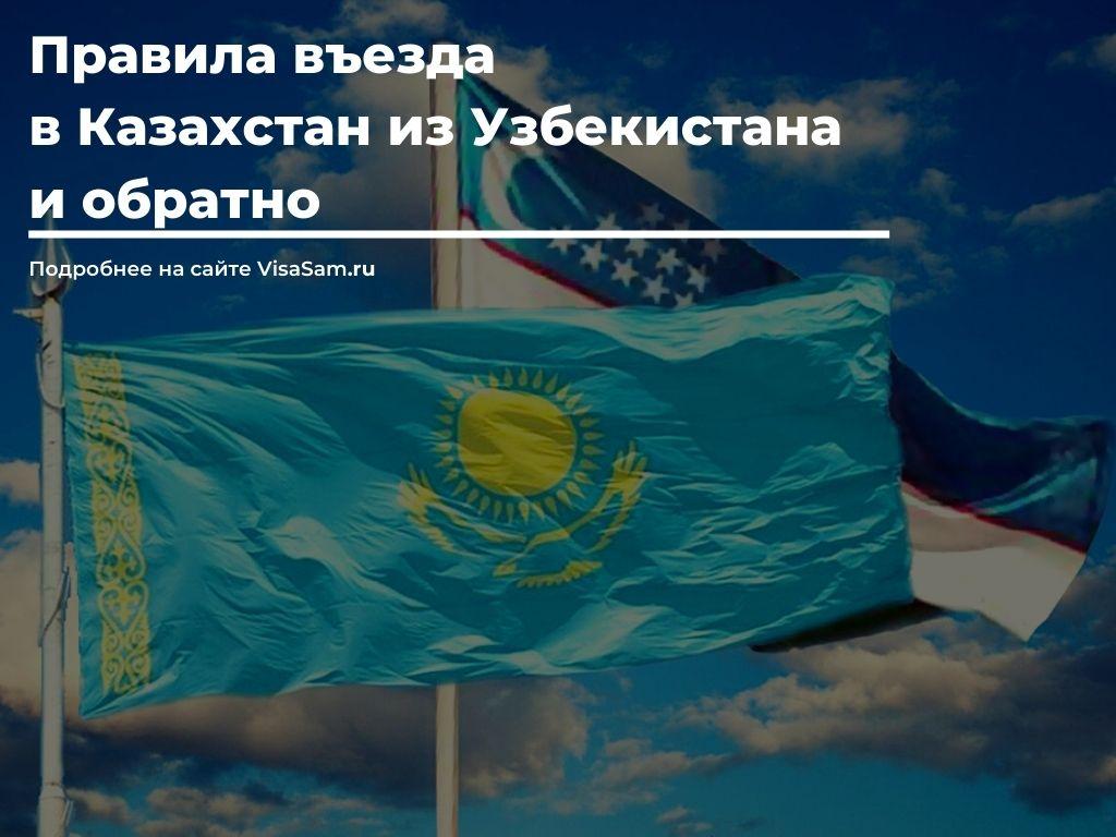 Правила въезда в Казахстан из Узбекистана и обратно