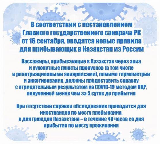 ПЦР-тест об отсутствии коронавируса для въезда в Казахстан
