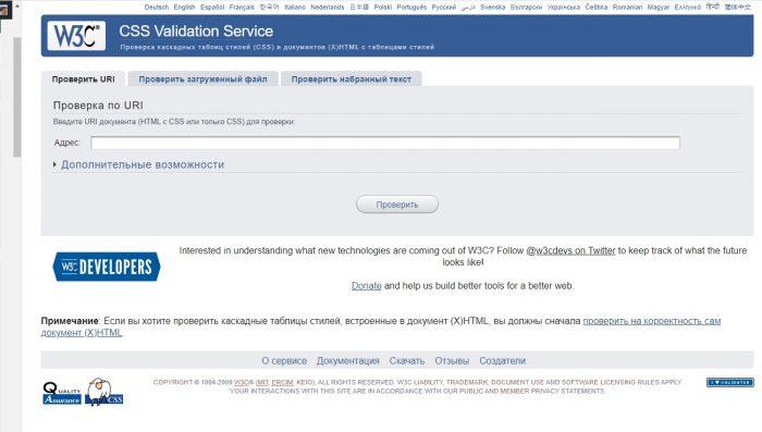 скриншот сайта jigsaw.w3.org/css-validator