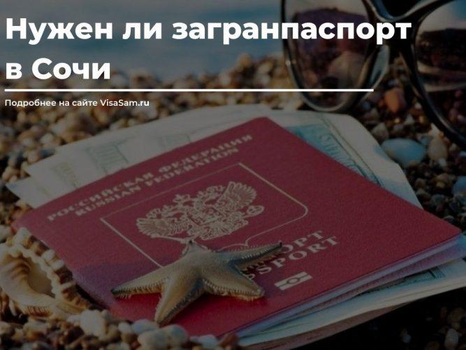 Брать ли загранпаспорт в Сочи