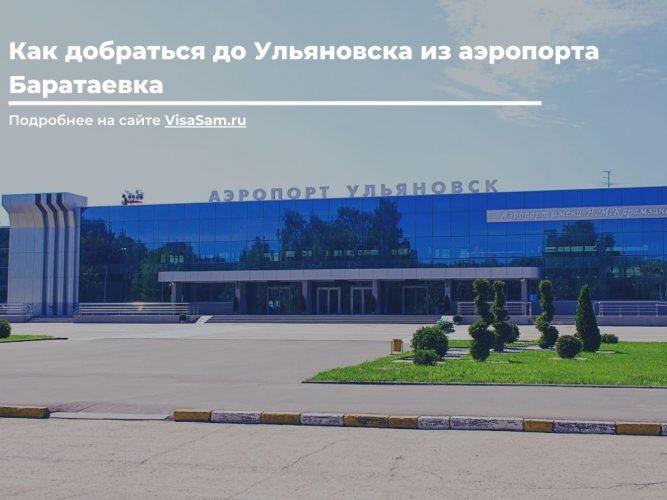 Аэропорт Ульяновск (Баратаевка)