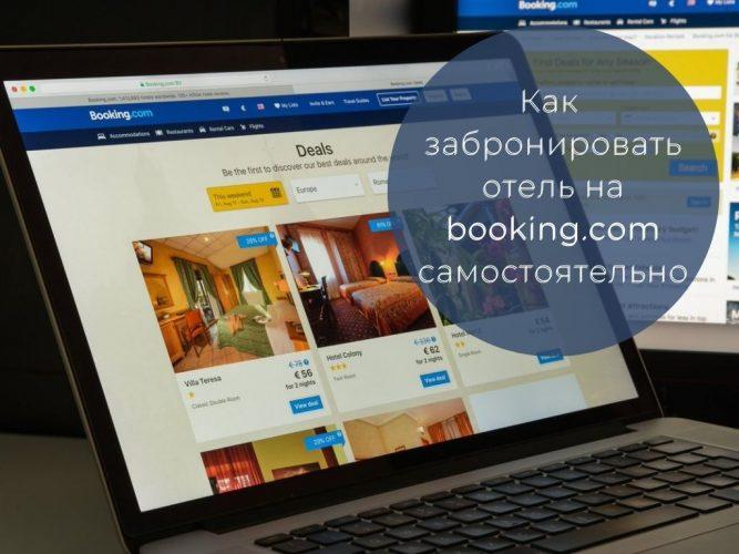 Как забронировать отель на официальном сайте
