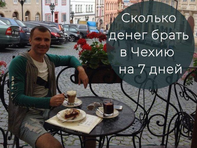 Сколько денег брать в Прагу на 7 дней : где снять наличные с банковской карты