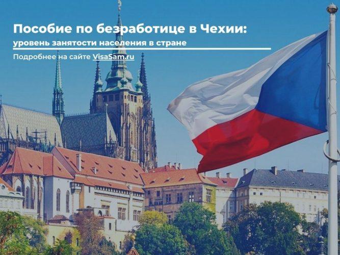 Безработица в Чехии