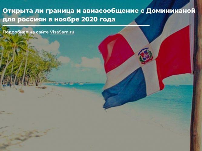 Открыта ли граница и авиасообщение с Доминиканой для россиян зимой 2020-2021 года