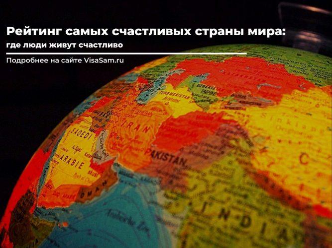 Страны мира на глобусе