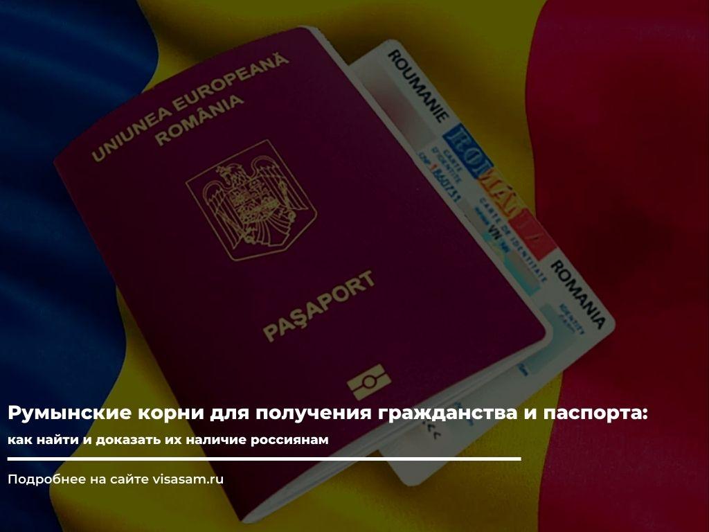 Как найти информацию о наличии румынских корней для оформления гражданства