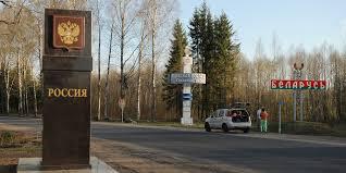 граница России и Беларуси
