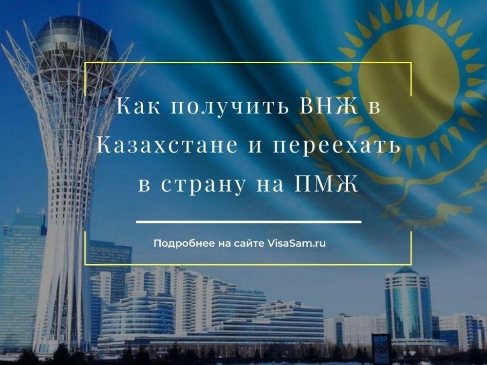 ВНЖ и ПМЖ в Казахстане