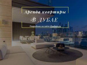 сколько стоит снять квартиру в дубае на месяц в рублях